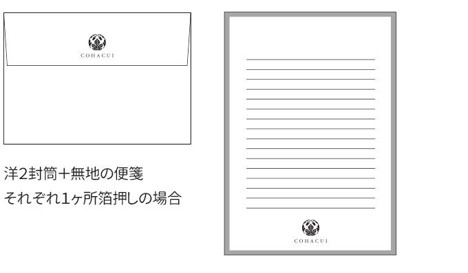 洋2封筒とあさだ屋オリジナル罫線便箋のセット箔押し印刷