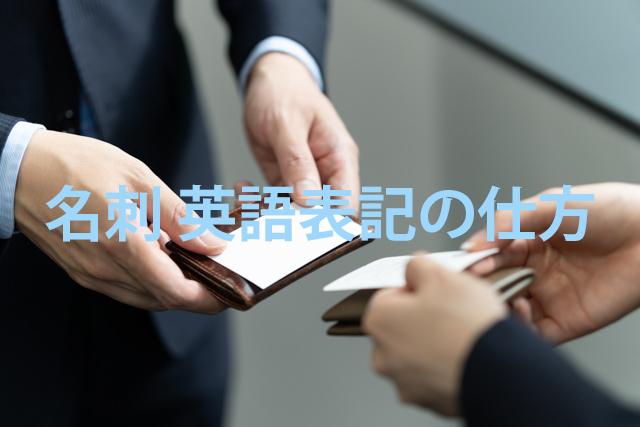 名刺を英語で表記する方法を説明します。