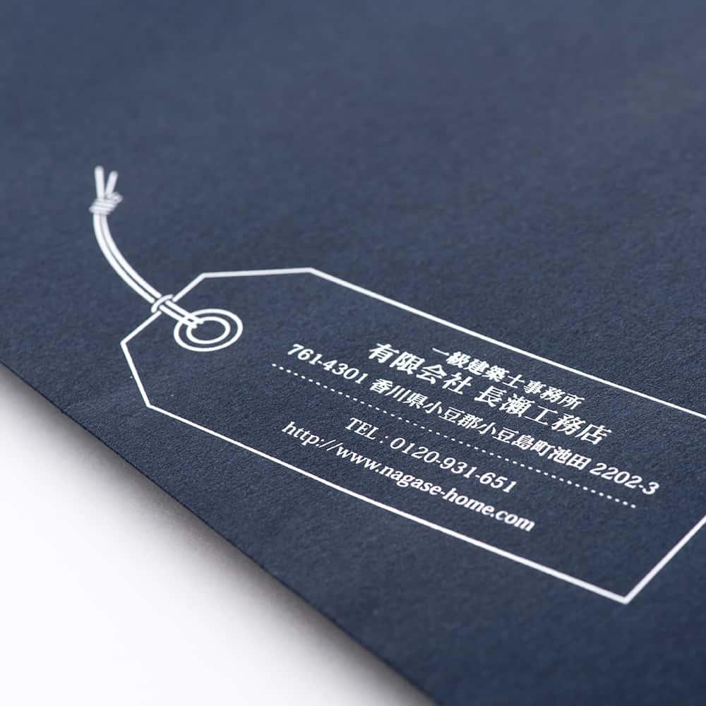 封筒箔押し印刷 香川県 有限会社長瀬工務店