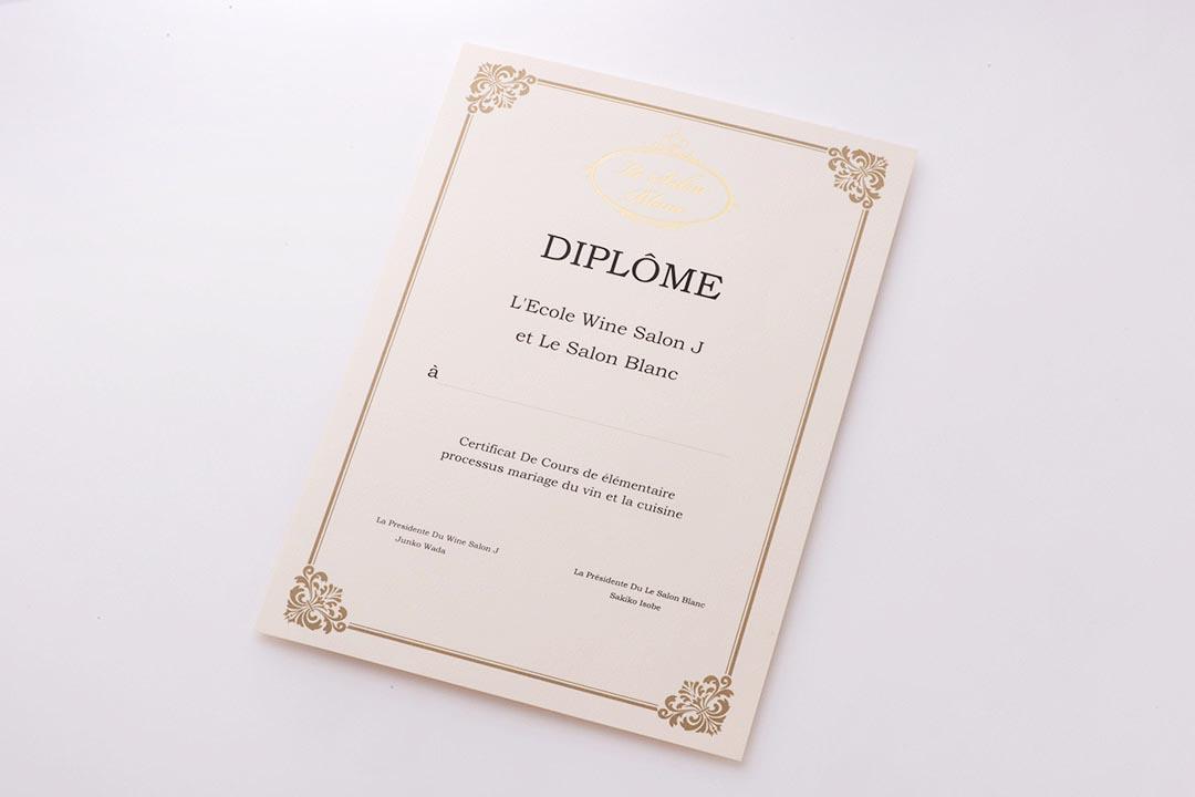 ディプロマ箔押し印刷 ル・サロン・ブラン 様