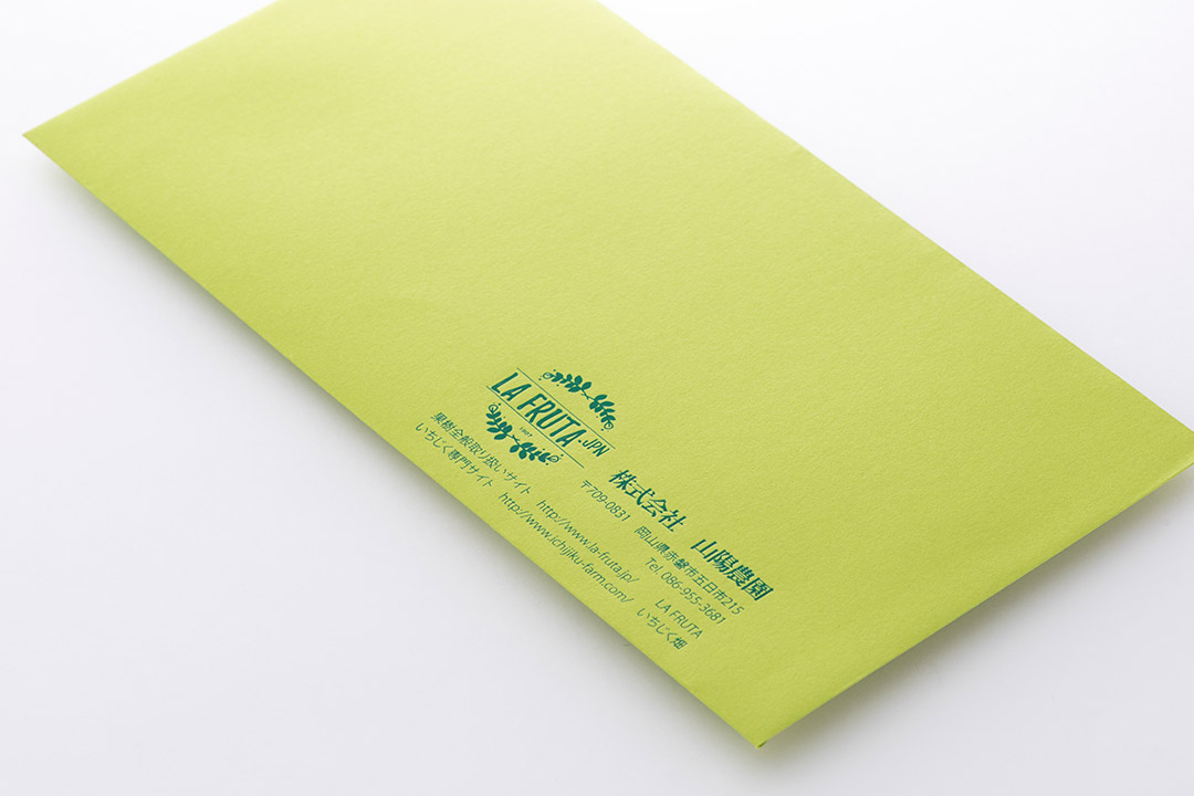 封筒箔押し印刷 岡山県 株式会社三陽農園 様