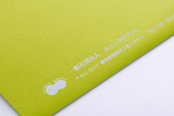 封筒箔押し印刷 静岡県 一般社団法人ユニークポイント 山田裕幸様
