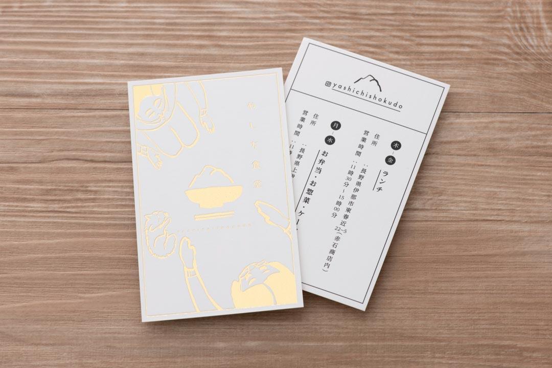 名刺・ショップカード箔押し印刷 やしち食堂様