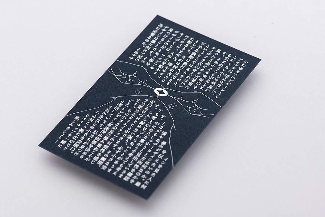 名刺箔押し印刷 グラフトデザイン事務所 谷川瑞生様