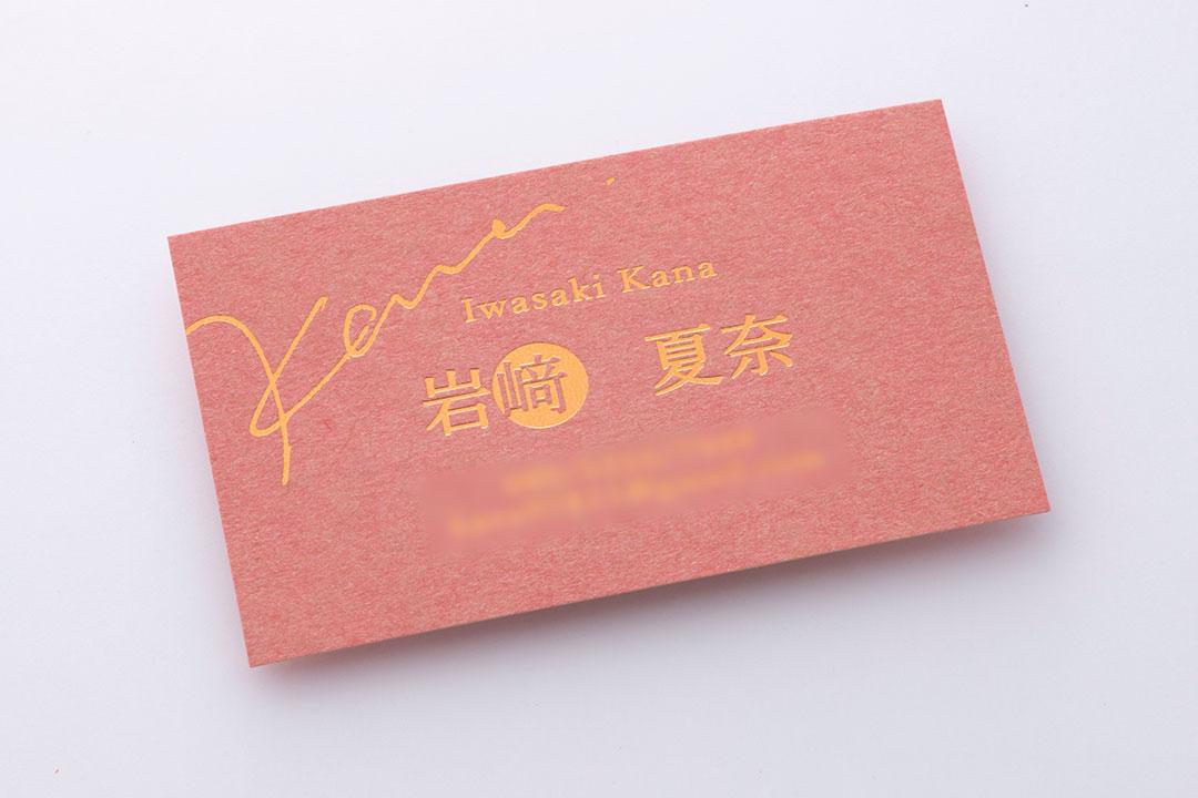 紙:ファーストヴィンテージ(スカーレット)<br>箔:ピンクつや消し金箔121・つや消し銀箔