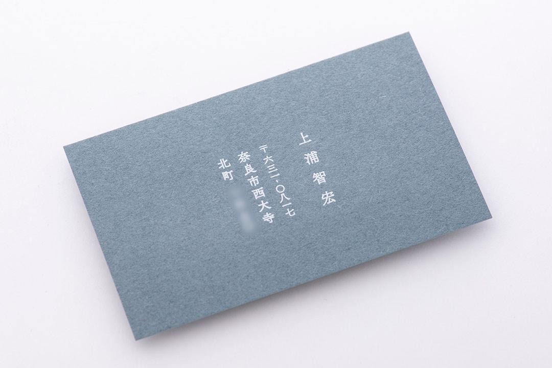 紙:ディープマット(アッシュ)<br>箔:顔料白箔