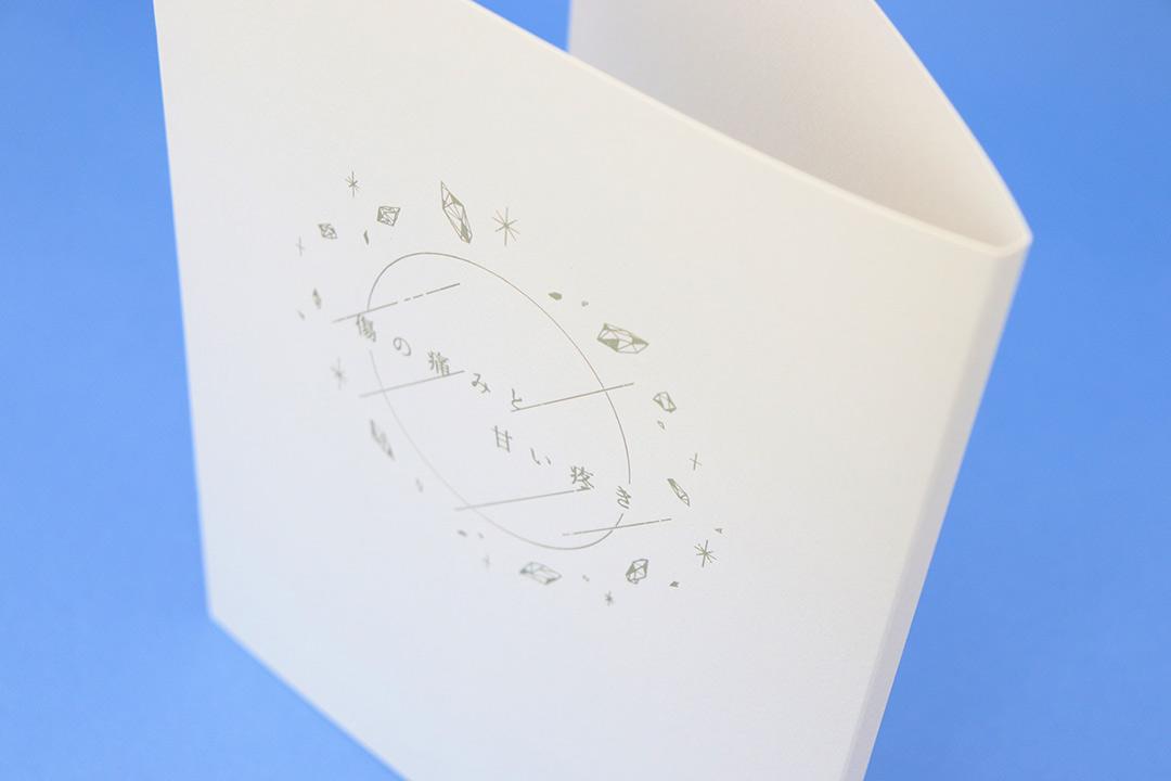 紙:オリジナル表紙カバー( GAボード ホワイト )・コースター(クリーム)<br>箔:つや消し金箔111