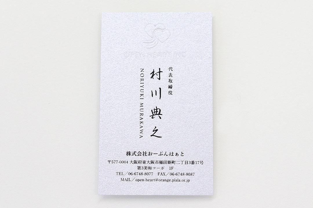 紙:スタードリーム(シルバー)<br>箔:メタリック黒箔