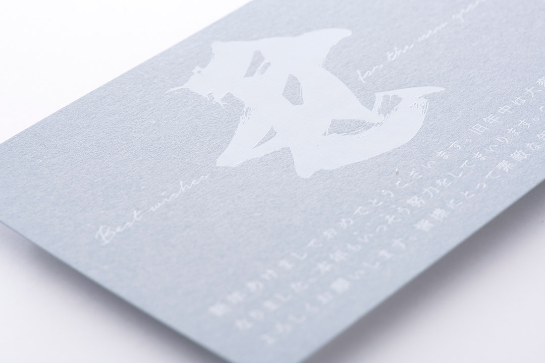 紙:GAファイル(ブルージーン)<br>箔:顔料白箔・顔料つや消し黒箔