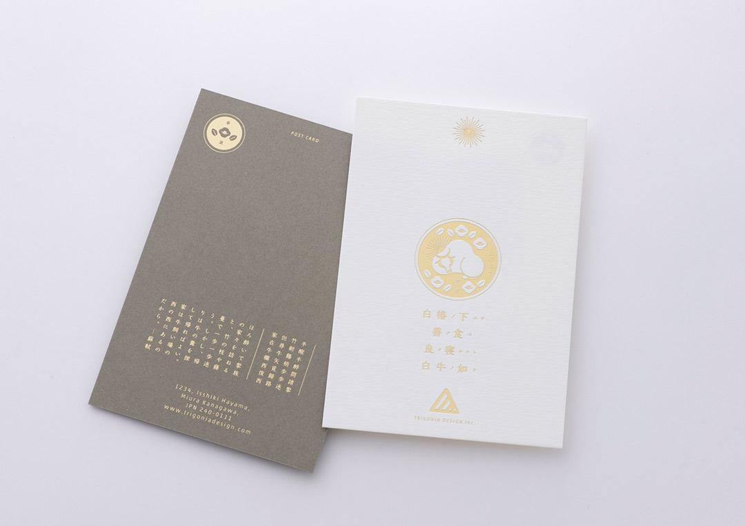 紙:クッション紙・ディープマット(スコールグレー)<br>箔:つや消し金箔111