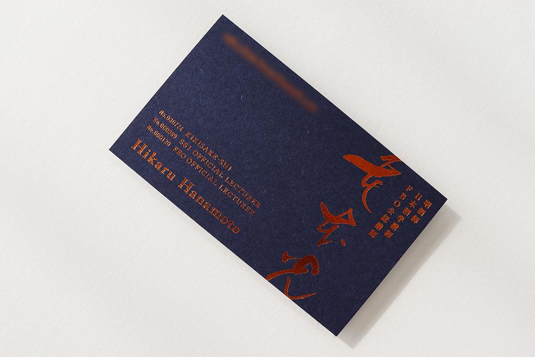 紙:ディープマット 220kg インディゴ<br>箔:サンセットオレンジ箔