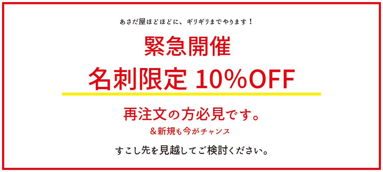 緊急開催!「全面箔押し名刺ご注文の方」いまだけ10%オフキャンペーン!