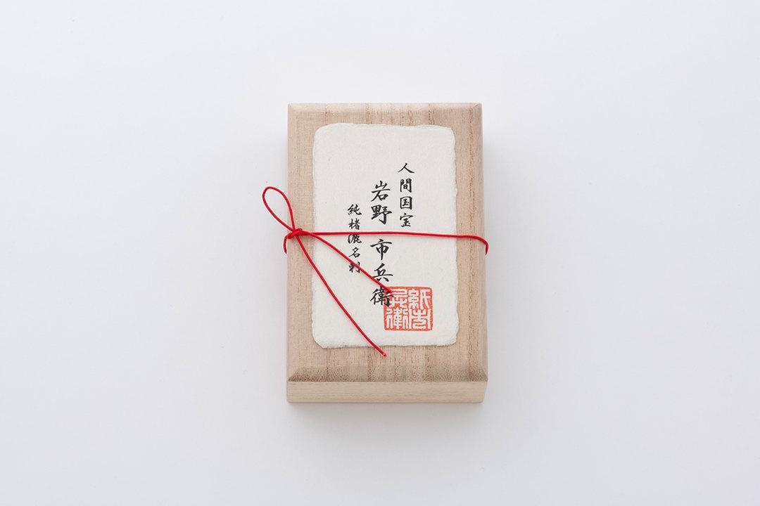 人間国宝 岩野市兵衛 純楮和紙名刺