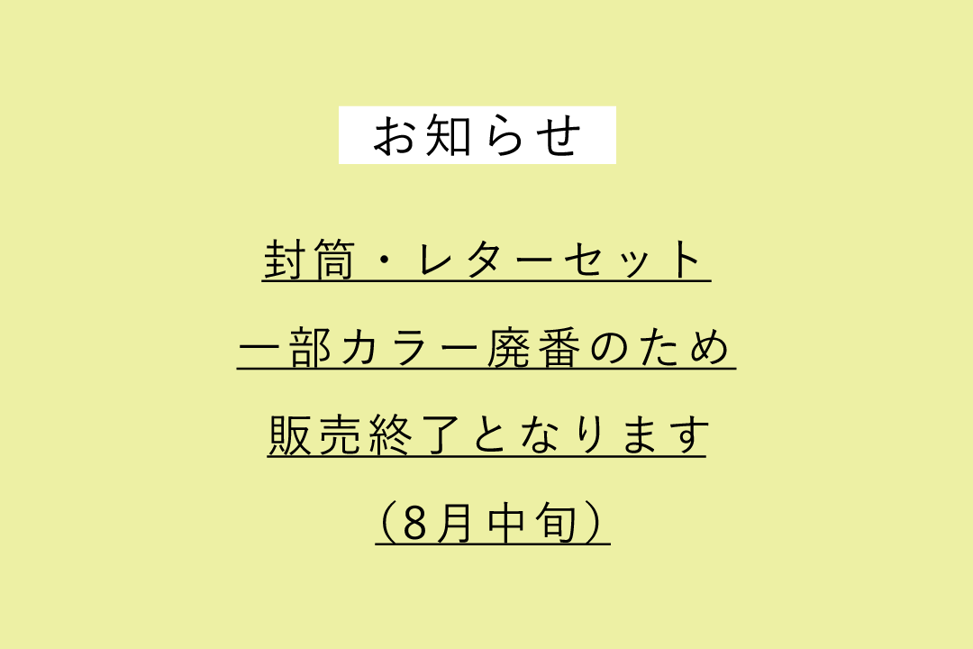 封筒&レターセット 一部カラー廃番のお知らせ