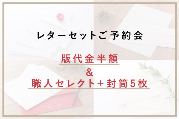 箔押しレターセットご予約会キャンペーン!