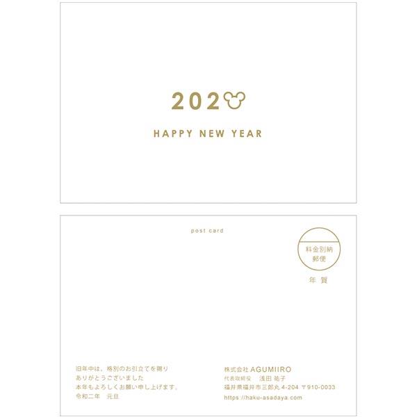 「2020 ねずみ」全面箔押し ※2020年の年賀状受付は締め切りました