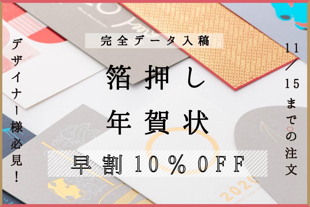 【早割キャンペーン】「箔押しのみ」年賀状 11/15までのご注文で10%OFF!