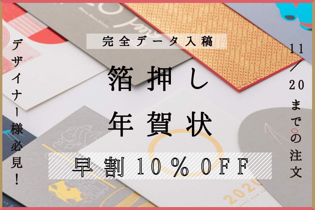 【早割キャンペーン延長】「箔押しのみ」年賀状 11/20までのご注文で10%OFF!