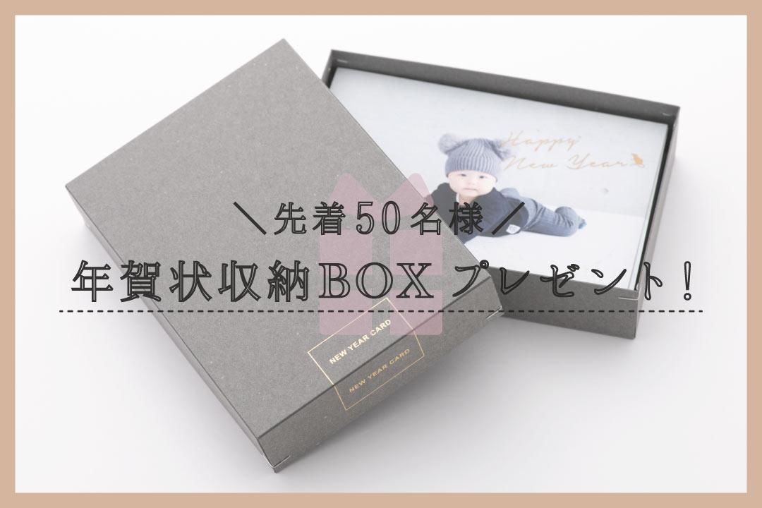 【先着50名様!】箔押し年賀状をご注文いただいたお客様に「年賀状収納BOX」をプレゼント!