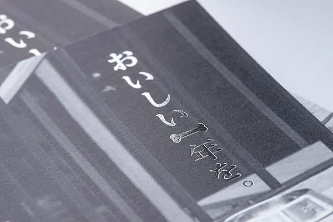 ポストカード箔押し印刷 高見直美 様
