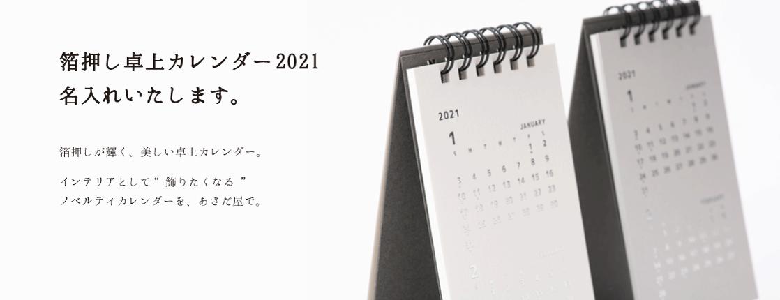 2021年高級感のあるお洒落な箔押し卓上カレンダーはあさだ屋で