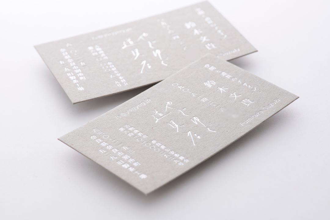 名刺箔押し印刷 やぐゆぐ道具店 鈴木 文貴 様